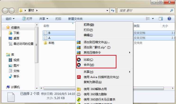系统右键菜单部分操作命令截图