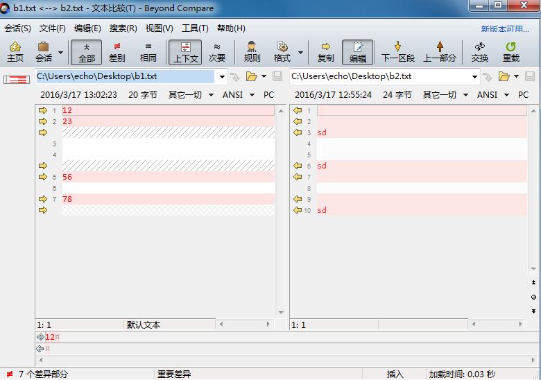 文本比较设置后界面示例