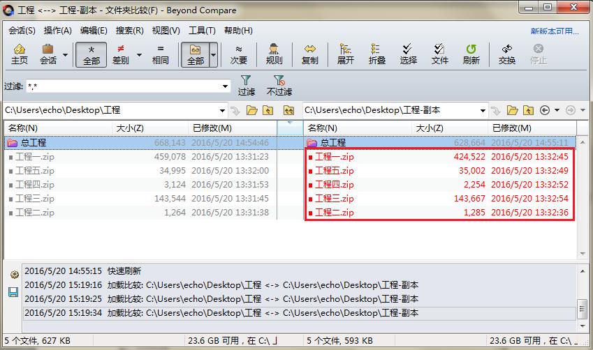 Beyond Compare以比较文件的方式比较压缩文档界面图例