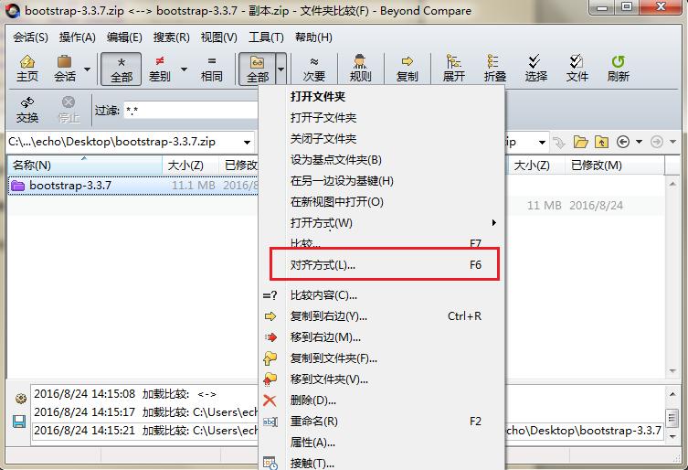 Beyond Compare文件夹比较设置对齐方式操作图例