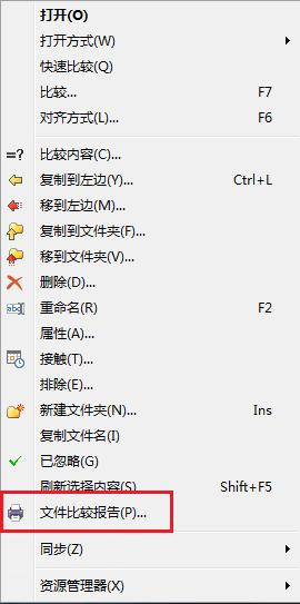 右键单击文件展开的下拉菜单内容图例