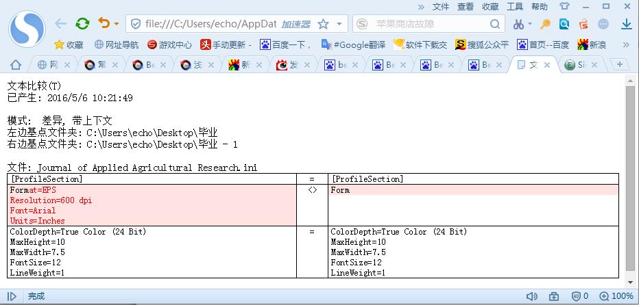 在浏览器中生成的文本比较报告信息界面图例
