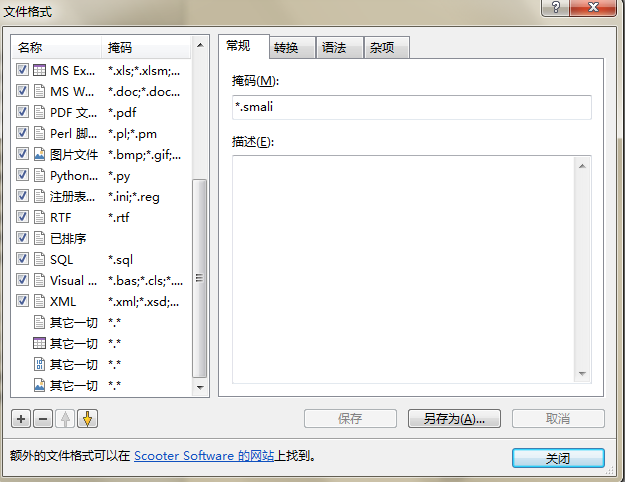 Beyond Compare文件格式窗口界面图例