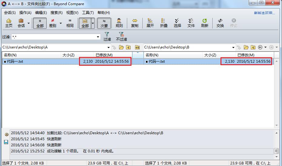 Beyond Compare文件夹比较设置时间戳完成后会话界面图例