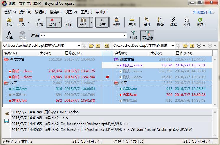 Beyond Compare文件夹比较选择文件和文件夹界面图例