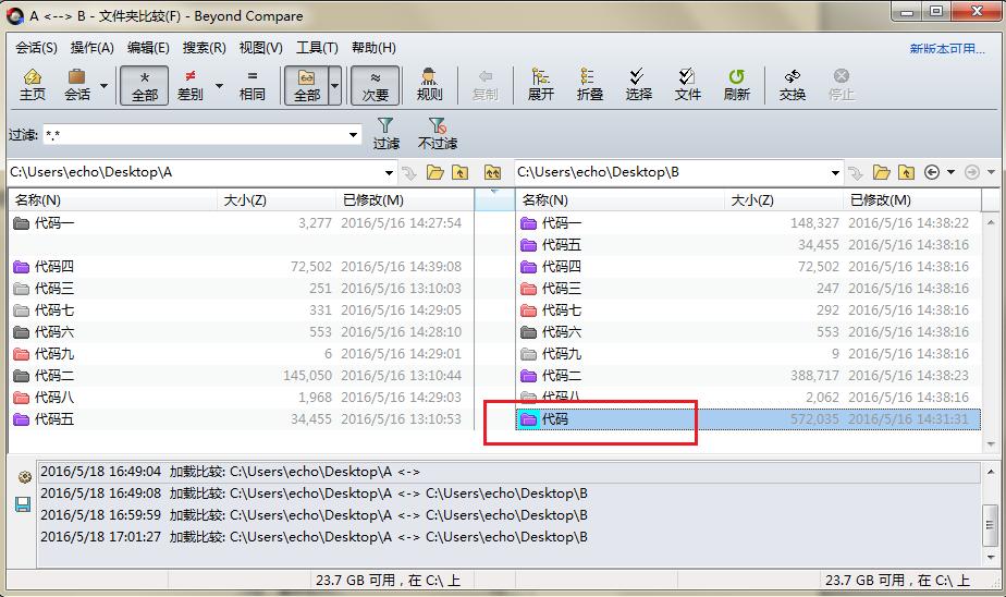 Beyond Compare文件夹比较会话设置对齐方式操作界面图例