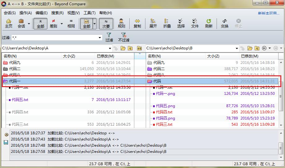 """右侧""""代码""""文件夹和左侧""""代码一""""文件夹对齐比较"""