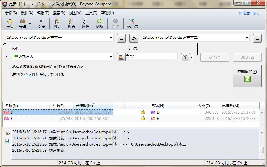 Beyond Compare文件夹同步会话操作界面图例