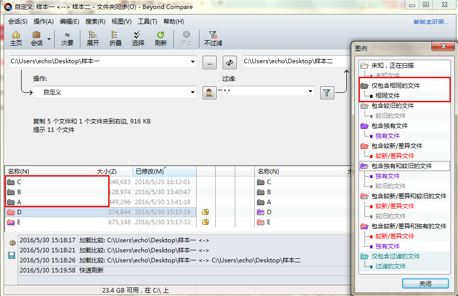 Beyond Compare文件夹同步会话显示相同文件夹界面图例