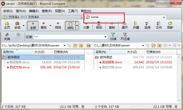 Beyond Compare子文件夹比较会话界面图例