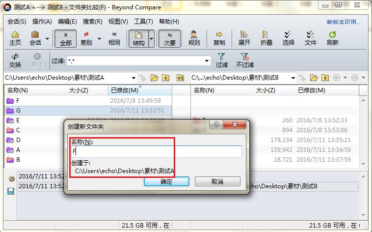 Beyond Compare文件夹比较创建新文件夹页面图例