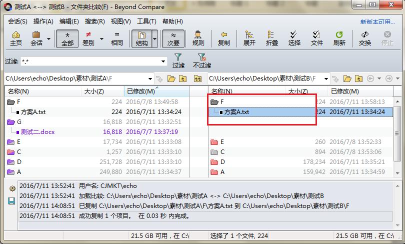 Beyond Compare文件夹比较新建文件夹后界面图例