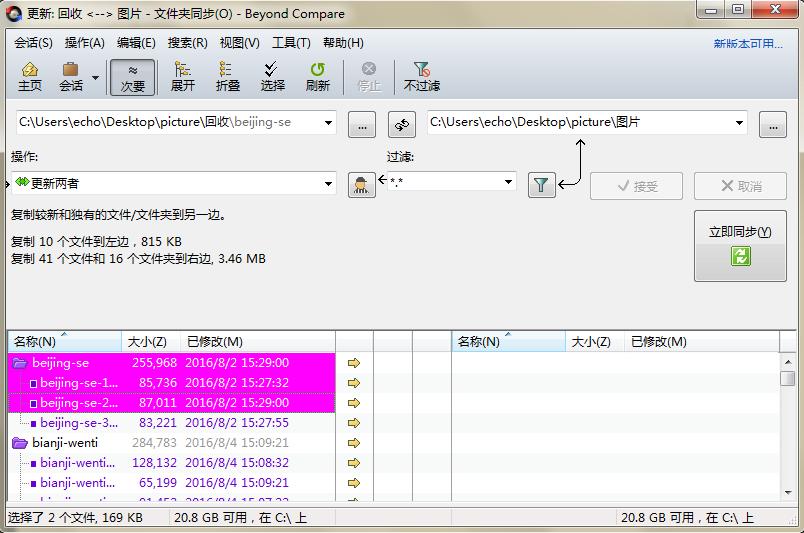 Beyond Compare文件夹同步选择文件图例