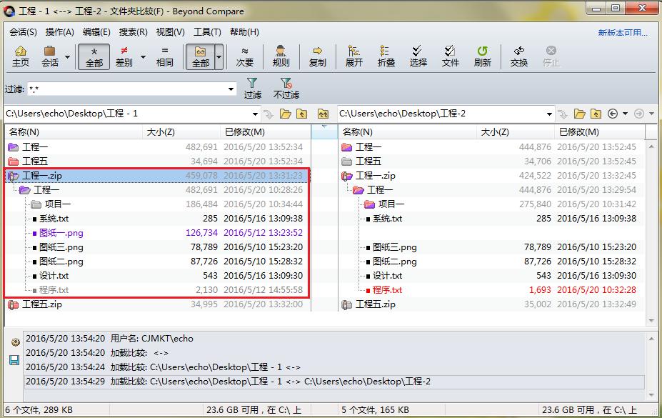 Beyond Compare将压缩文件作为普通文件夹比较界面图例
