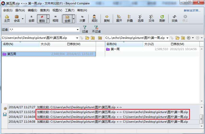 Beyond Compare软件压缩文件夹比较会话操作界面图例