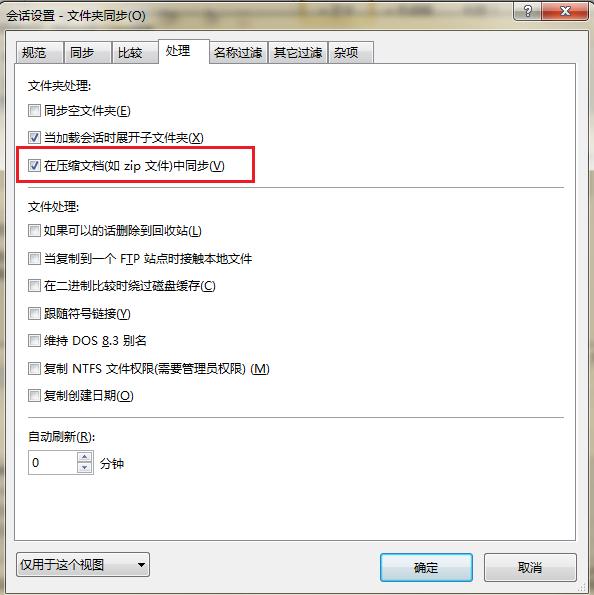 Beyond Compare文件夹同步—会话设置窗口图例