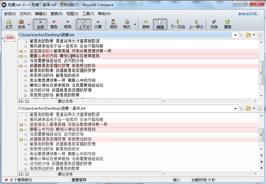 Beyond Compare文本比较上-下布局会话操作界面图例