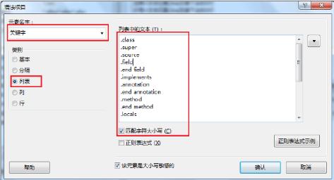 关键字语法配置界面图例