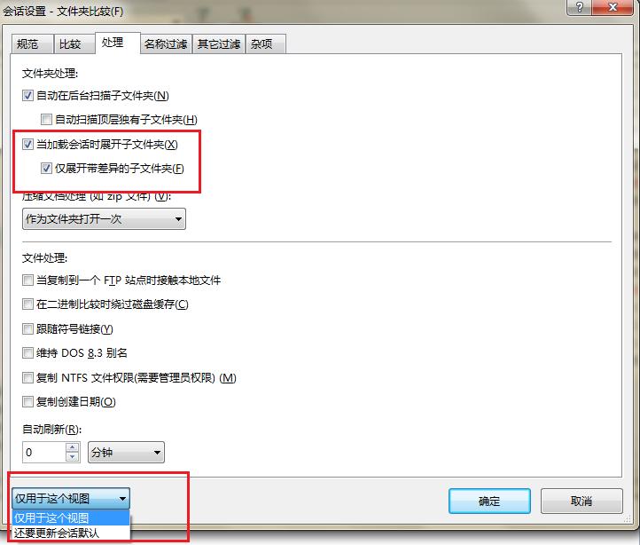 Beyond Compare文件夹比较会话设置处理页面图例