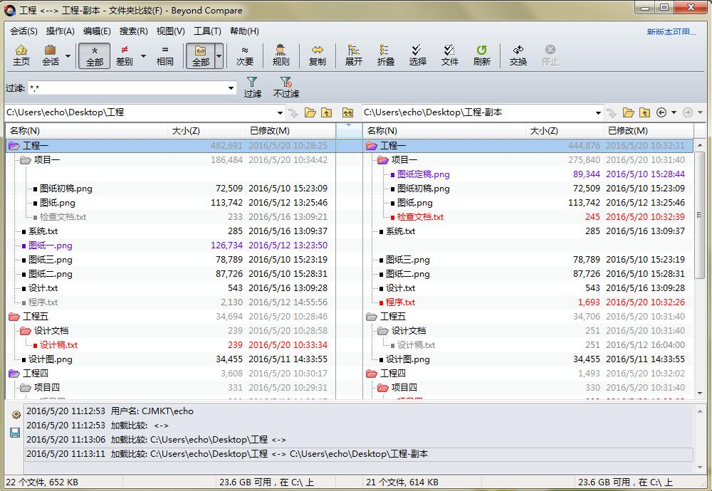 Beyond Compare文件夹比较自动展开子文件图例