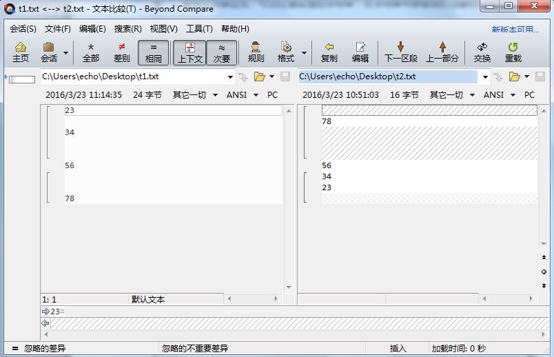 语法项目设置完成后文本比较会话界面图例