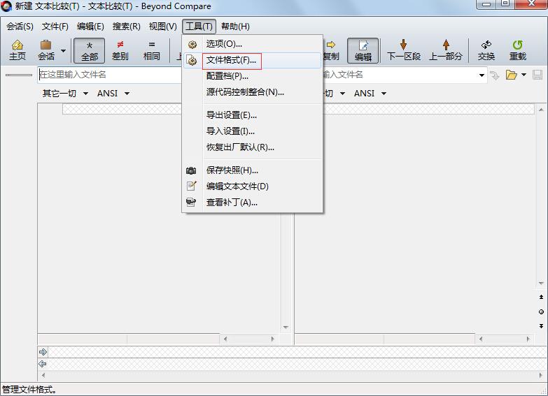 文件格式命令