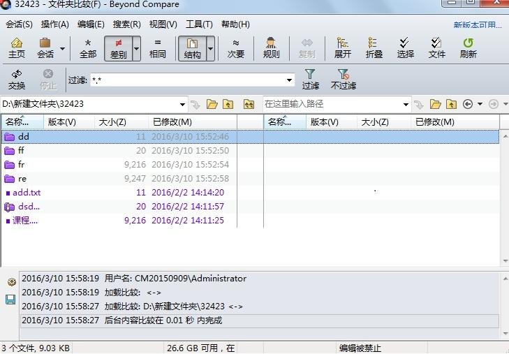 Beyoond Compare展开子文件夹