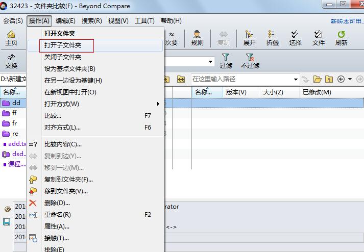 Beyoond Compare打开子文件夹