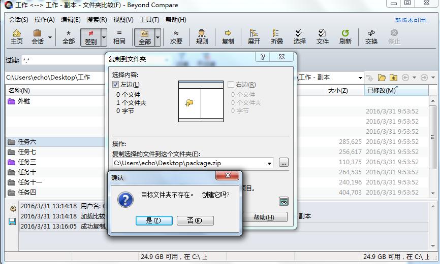 Beyond Compare文件夹比较复制到文件夹界面图例
