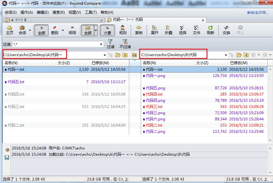 Beyoond Compare不同名称文件比较