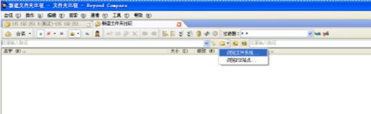 """点击""""浏览文件系统""""界面"""