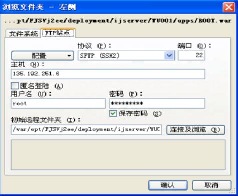 设置FTP站点界面