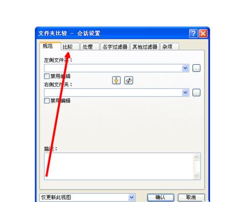 文件夹比较——会话设置界面