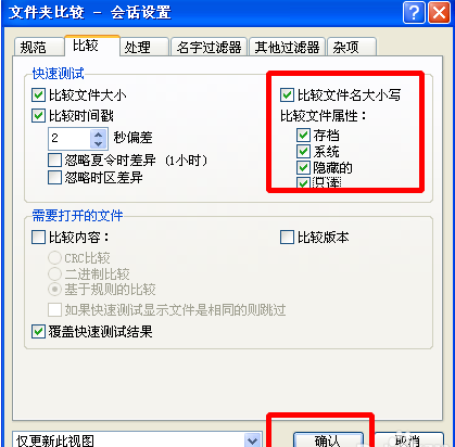 勾选需要的文件属性界面