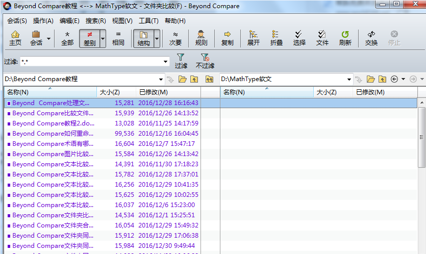 Beyond Compare 文件夹比较会话操作界面图例