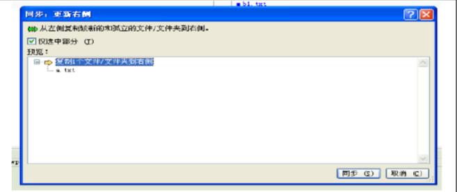 文件更新界面