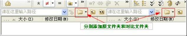 添加原文件夹和对比文件夹界面