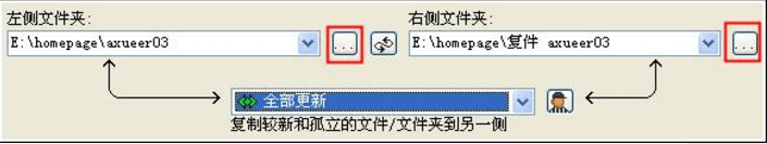 选择需要的两个文件夹