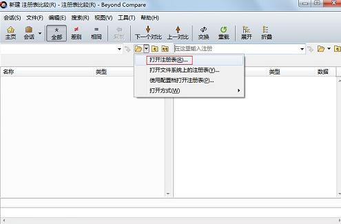 点击打开注册表文件示例