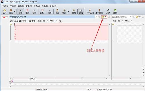 浏览本地文件找到要对比的文本文件