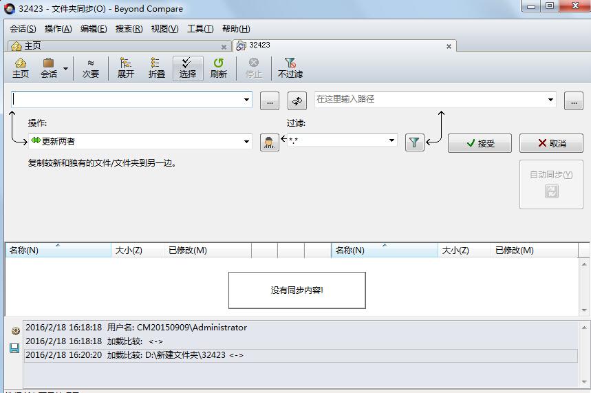 文件夹同步对话框
