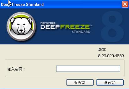 输入打开软件密码