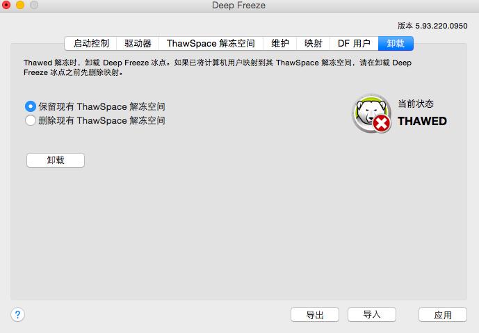 冰点还原mac版卸载界面