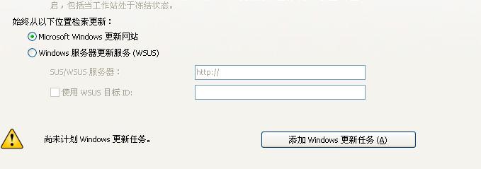 冰点软件始终检索更新