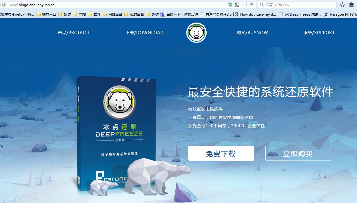 冰点还原软件下载界面