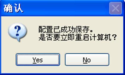 是否重启计算机