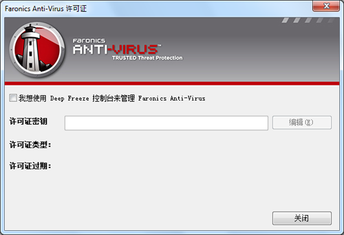 Faronics Anti-Virus复选框管理