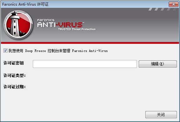 Anti-Virus许可证