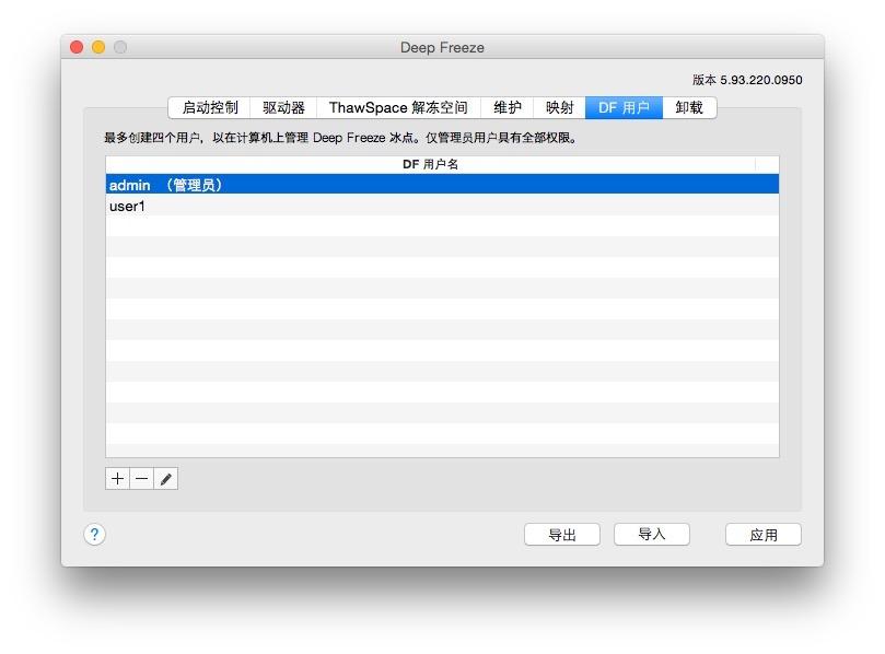 冰点还原mac版DF用户