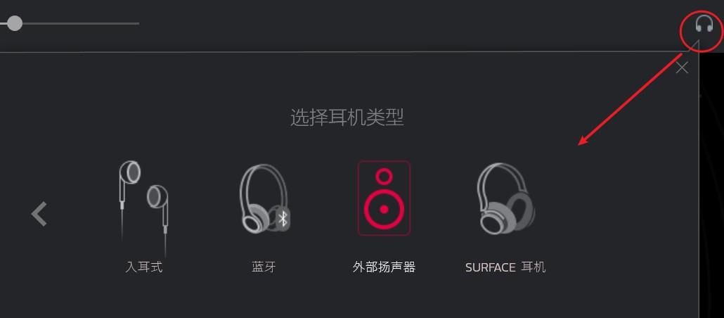 选择耳机类型